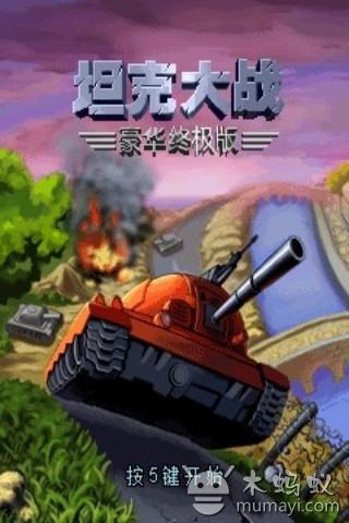 坦克大戰 V1.0.0