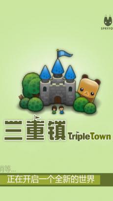三重镇中文版 Triple Town V1.7.5