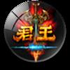 君王 九游版 V11.0.0