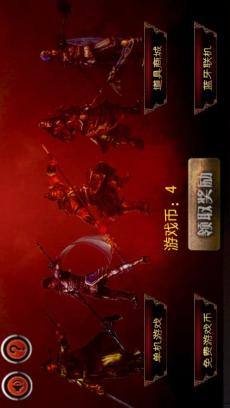 三国志 360版 V3.0.1