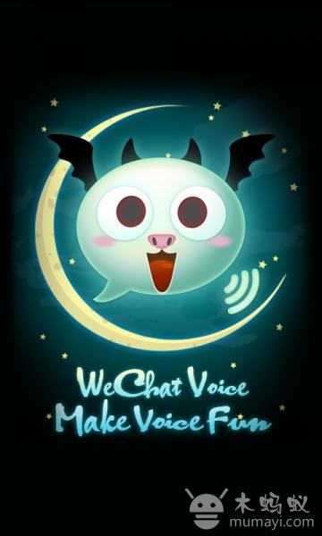 微信变声器 Wechat voice V2.0