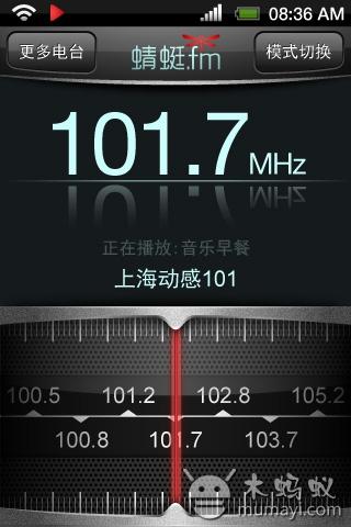 蜻蜓收音机全球广播电台-截图