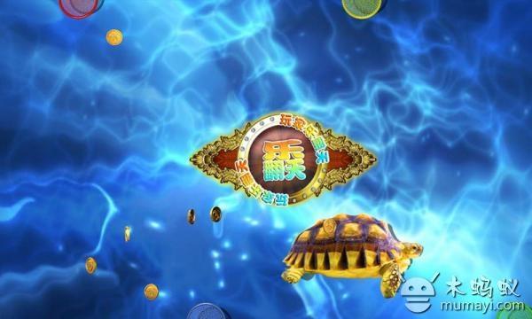 捕鱼达人是以深海为游戏场景,各种鱼儿在其中游动的姿态自然,炮弹打击粒子效果华丽,打击感强烈。并且捕鱼达人丰富了更多游戏场景,游戏火炮增加到8种,神秘游戏剧情增加至108种,让此款游戏在很短的时间内赢得了很高的人气,成为了最近人气较火爆的竞技游戏之一。 捕鱼达人 手机版截图