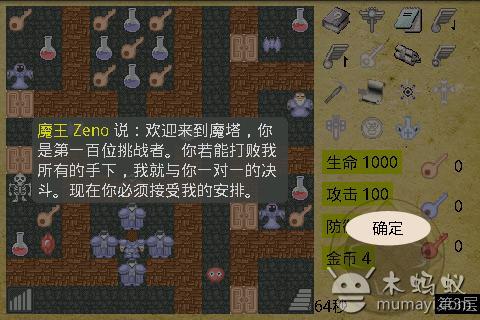 移植自经典的flash游戏:魔塔50层,完美重现现有关卡,游戏操作简单,只需要控制您的英雄打败楼层中的怪物,最后打败魔王即可通关,期待您的挑战。。。 魔塔50层 手机版截图