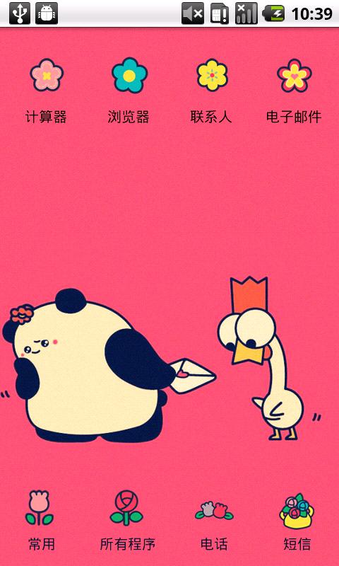 yoo主题-小可爱bobototo2 v2.2