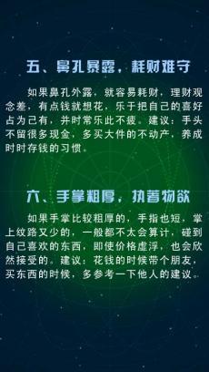 """""""面相""""决定人生运势 V1.0.1"""