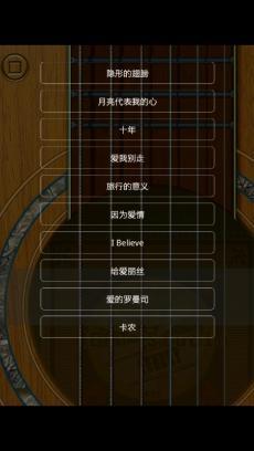 酷木吉他下载_酷木吉他手机版下载