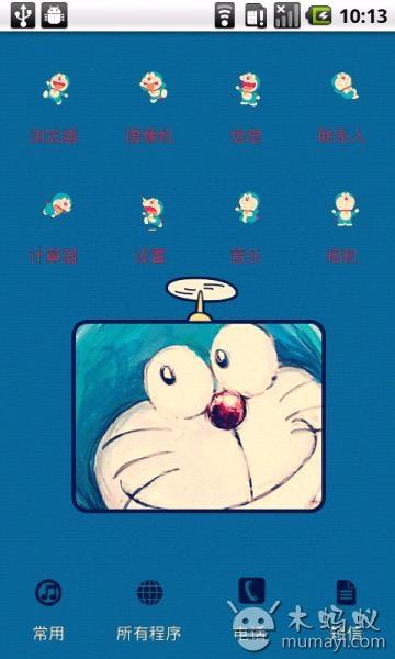 com/  yoo主题-可爱的蓝胖子 手机版截图
