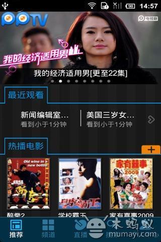 台湾电视直播软件apk