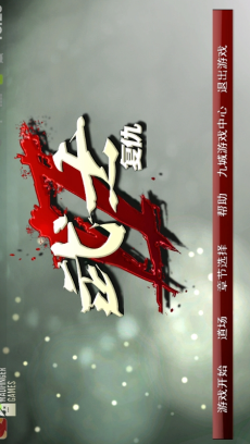 武士II:复仇中文版 Samurai II: Vengeance V4.0.0