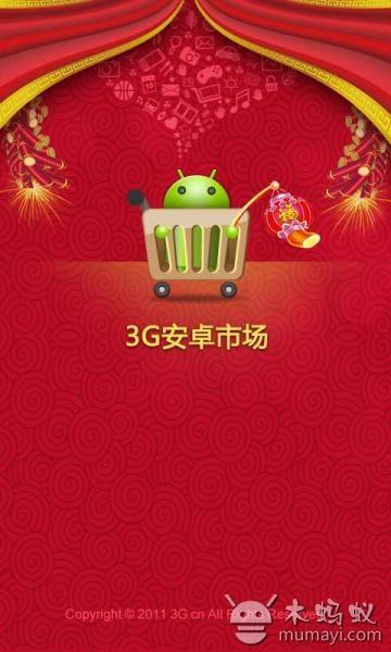 3g安卓市场下载 3g安卓市场手机版下载 3g安卓市场安卓版...