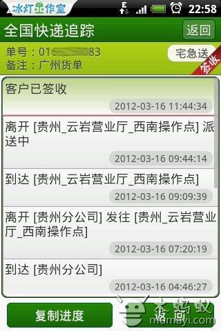 全国快递追踪 KuaidiCheck V5.0.1