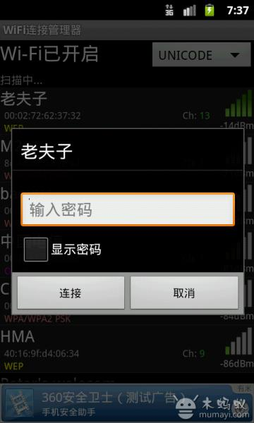 WiFi連接管理器 WiFi Connection Manager V1.6.5.2