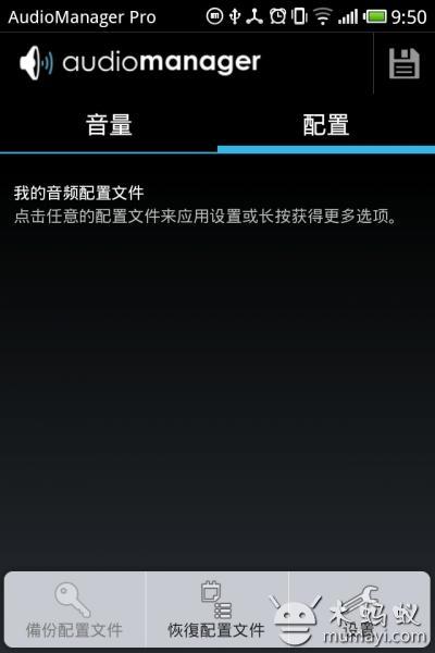 音量控制 AudioManager Pro V4.1.1