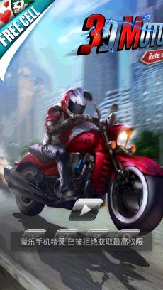 3D摩托 AE 3D Moto V1.8.2