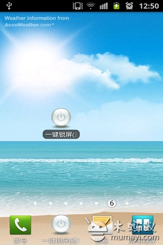 一键锁屏 透明图标 V1.1图片