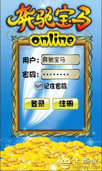 老虎机(奔驰宝马网络版) v1.0.19