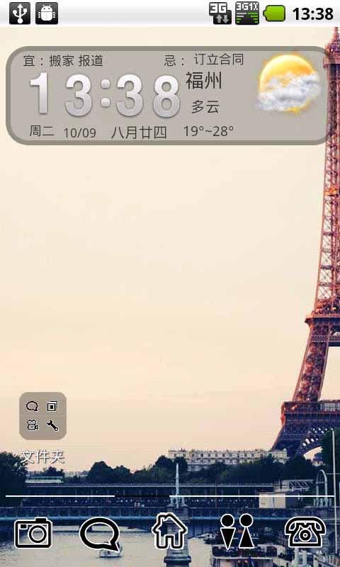 印象巴黎铁塔-锁屏,特效