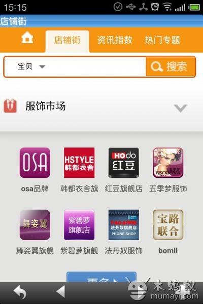 淘宝皇冠店铺精选 V2.5.5.0