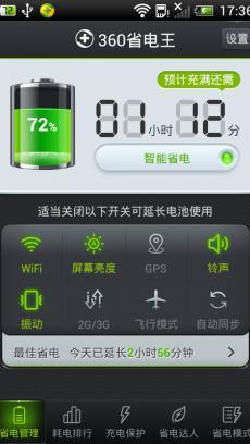 360省电王 V5.10.0.170519