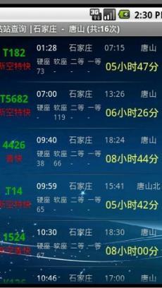 盛名列车时刻表 V2017.05.28