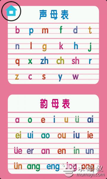 用最简单的方式教会孩子学习拼音 儿童拼音速学宝典 V1.1.5