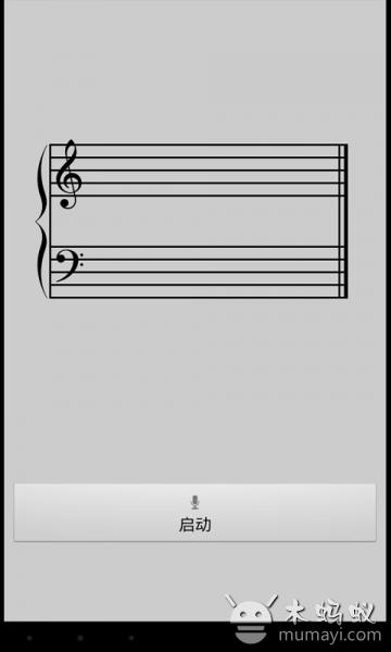 大谱表校音 V1.0.4