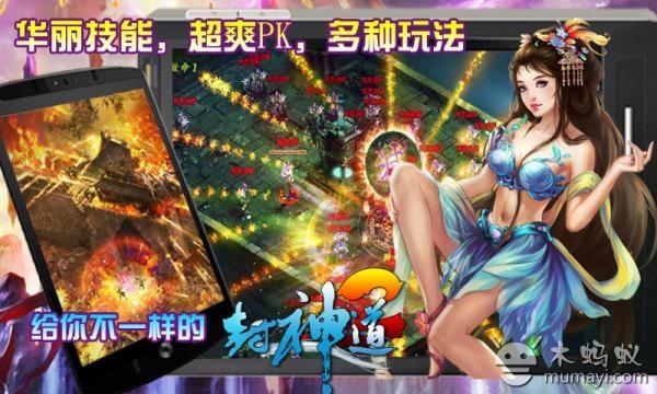 2012最火爆仙侠游戏 封神道2 v2.7.92