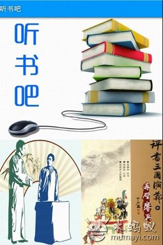 没有时间读书就来听书吧 听书吧 v1.05