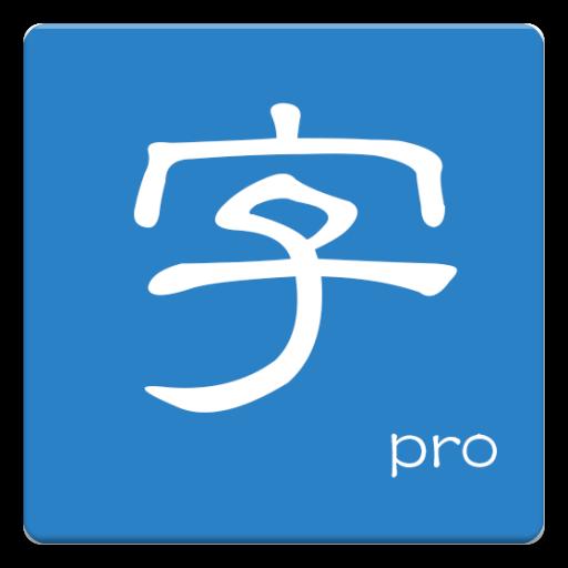 雅圆字体专辑 - android