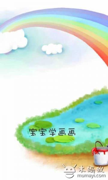 宝宝学画画(动漫篇)
