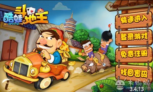 酷蛙真人斗地主游戏2013 v3.4.17