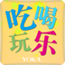 吃喝玩乐-YOKA出品 V1.0.3