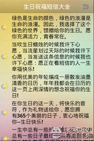 生日祝福短信大全v1.0.4图片