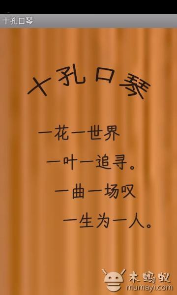 布鲁斯口琴的介绍和演奏方法,近 十孔口琴db谱 V1.5