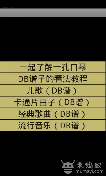 十孔口琴db谱 V1.5