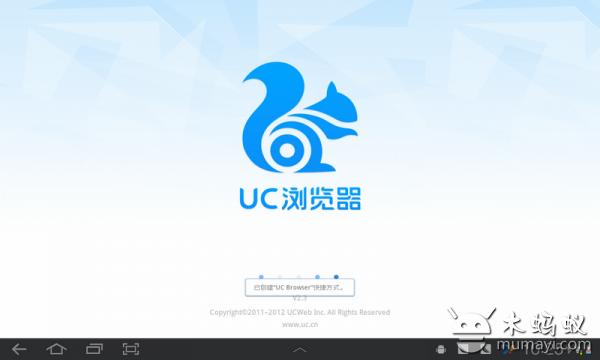 UC浏览器HD版
