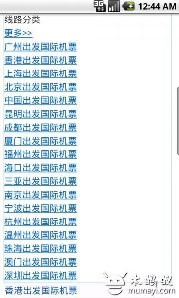 查询国际航班时刻表 2207次下载 普通下载 极速下载 版本: v1.