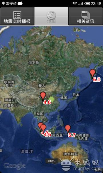全球地震实时播报 V1.08