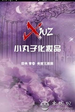 0化妆品_出租中原万达品牌化妆品店0租郑州中原区商