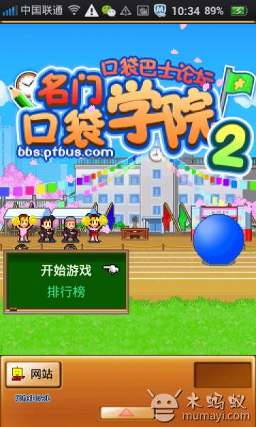 名门口袋学院2完全汉化版 V1.0.3