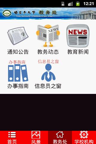 塔里木大学教务新闻客户端下载