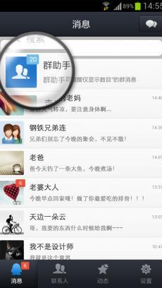 手机qq2013下载_安装手机qq2013出来了吗?