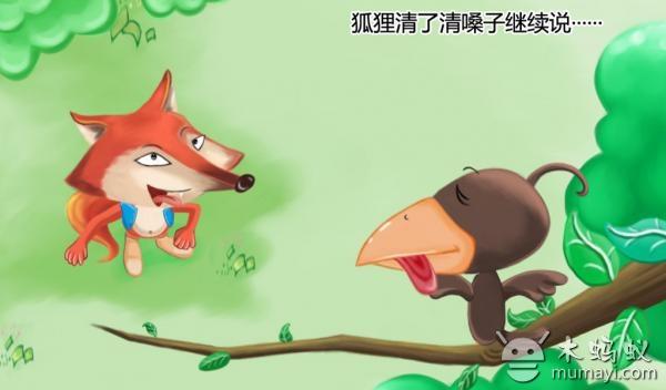 打的故事_狐狸与乌鸦的故事里,狐狸吃了乌鸦嘴里的肉,打