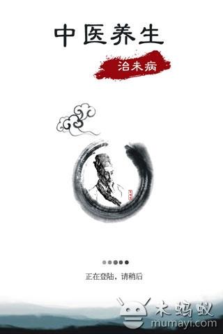 中医养生馆宣传海报   素材公社 tooopen.com