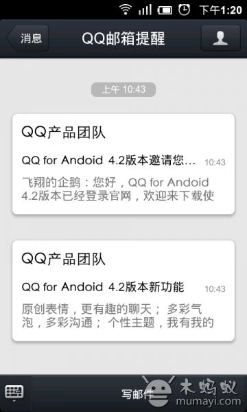 QQ2013-截图