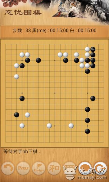 中国围棋规则图解