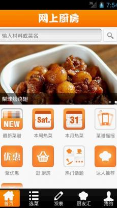 eCook网上厨房 V5.1.0.0