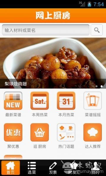 eCook网上厨房 V14.1