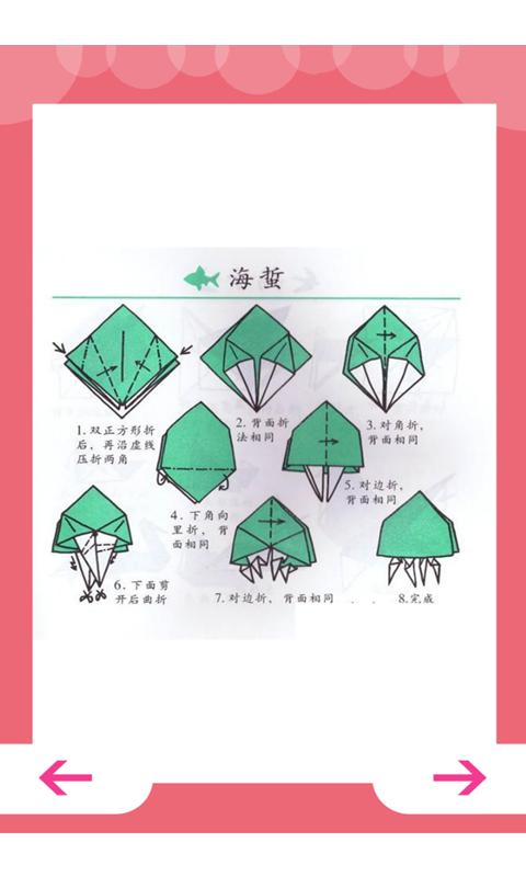 宝宝学折纸动物篇 v1.